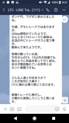 FX初心者が実資金トレードデビューへ!